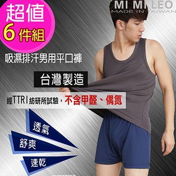 Mi-Mi-Leo台灣製吸濕排汗平口褲 -超值6入組(三色平均M)