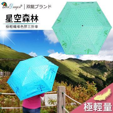 【雙龍牌】星空森林超輕量防風色膠三折傘(松石綠下標區)-降溫抗UV防曬B1530H