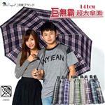 【雙龍牌】141公分超大傘面頂級央帶格紋自動開收傘 /雙人傘親子傘防風B6054