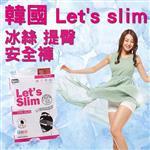 韓國 Lets slim冰絲 提臀安全褲