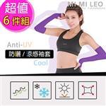 MI MI LEO台灣製涼感袖套-超值6件組
