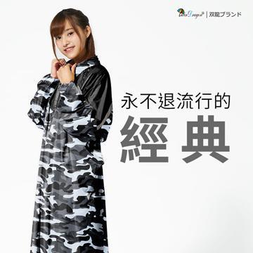 【雙龍牌】迷彩偽裝前開雨衣(鐵灰下標區)拉鍊、扣子、反光條、雨帽、連身式EK4289