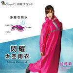 【雙龍牌】閃耀亮面壓紋太空雨衣(藍莓紫)/領口加寬反光條超防水小飛俠雨衣EY4425