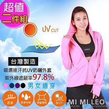 MI MI LEO台灣製吸排連帽外套-超值二件組-深紫2件-M
