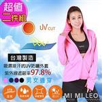 MI MI LEO台灣製吸排連帽外套-超值二件組-深紫+深藍-L
