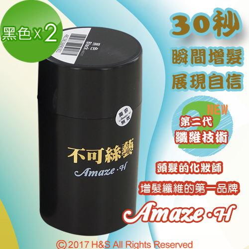 ◤不可絲藝◢增髮纖維頭髮化妝師2入(黑色)