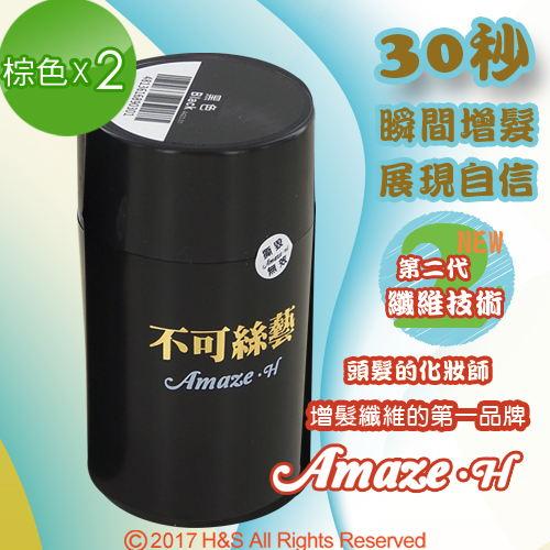 ◤不可絲藝◢增髮纖維頭髮化妝師2入(深棕)