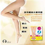 【RULU】蘋果酸完美腿膜瞬效柔潤組(盒)