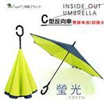 【雙龍牌】新式C型握把。雙層防潑水反向傘(螢光綠下標區)。車用 防曬傘 防風傘 站立傘 A5842C