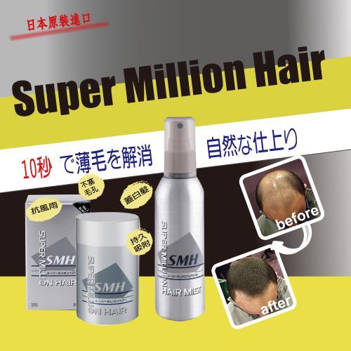 超級神奇天然纖維魔髮組(25g 深棕色髮粉+165ml 定型液)