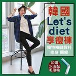 韓國 Lets diet 最新發表 百搭修身提臀享瘦九分褲 附贈黏毛滾輪