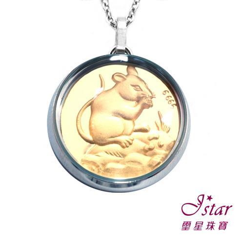 Jstar璽星珠寶-12生肖純金黃金白鋼項鍊-鼠