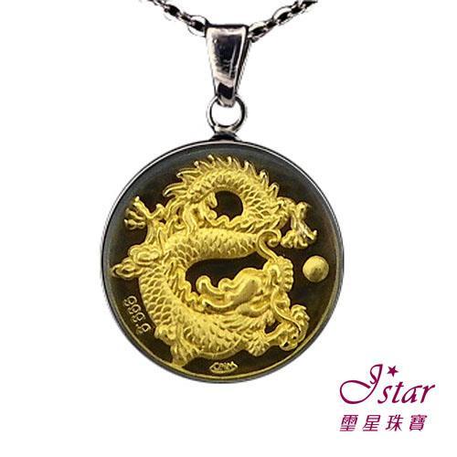 Jstar璽星珠寶-12生肖純金黃金白鋼項鍊-龍
