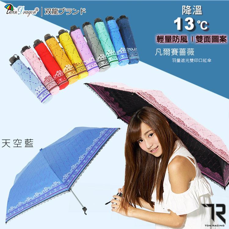 【雙龍牌】凡爾賽薔薇羽量雙印遮光口紅傘-蕾絲邊-黑膠不透光-防風防曬B6245B