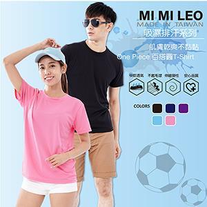 MI MI LEO台灣製吸排百搭素色T恤-超值5件組-各色平均S