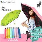 【雙龍牌】愛麗絲配色纖維降溫黑膠自動開收傘-降13度.抗UV.防風B6290D