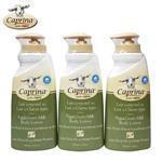 【Caprina肯拿士】新鮮山羊奶身體乳液350ml(橄欖油小麥蛋白香味3入組)
