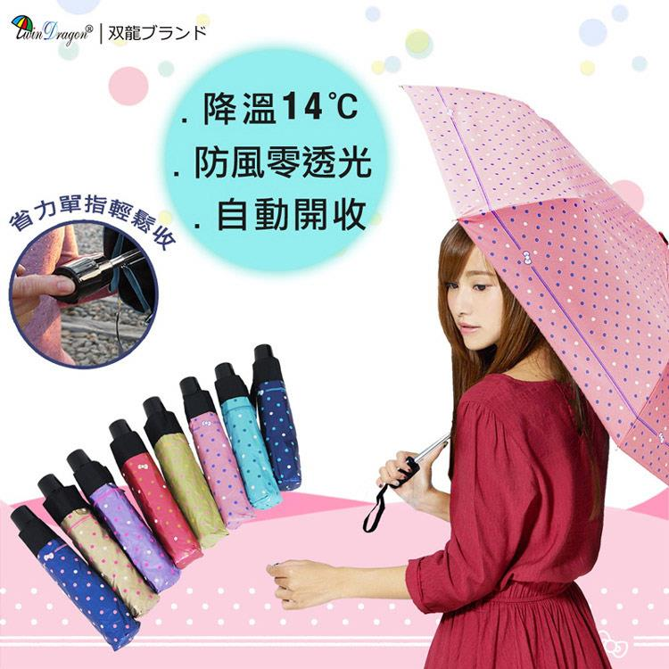【雙龍牌】可愛凱蒂風單指超輕收自動開收折傘-黑膠降溫14度抗UV防曬B8089