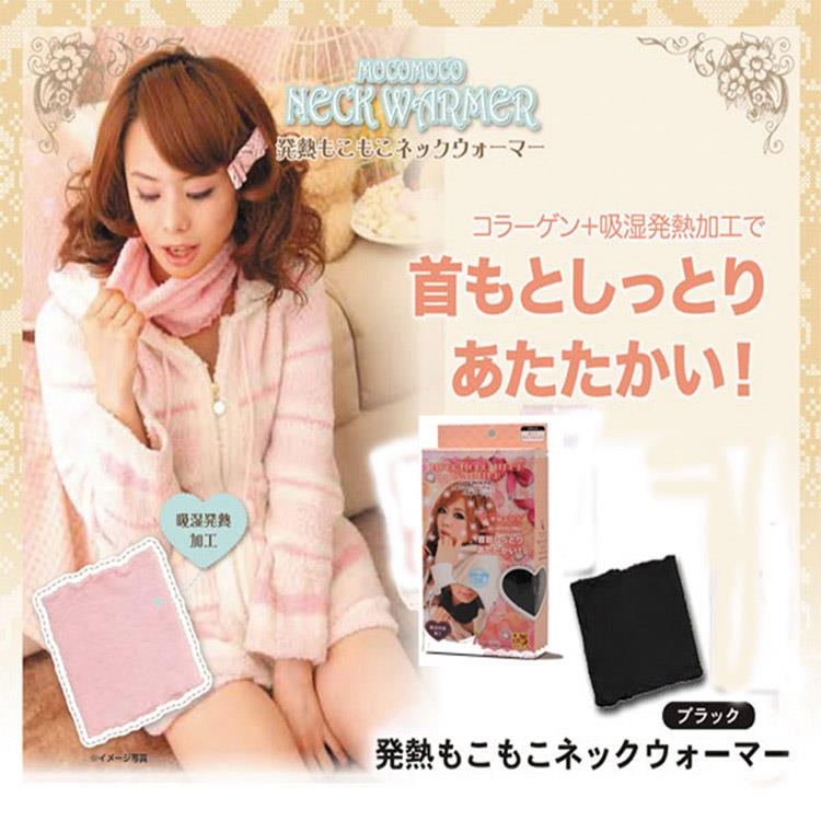 SUNFAMILY 日本發熱保暖脖套圍巾~寒冬、出國旅遊必備(黑色)