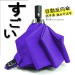 【大風吹不翻】自動折疊反向傘(紫) / 自動傘雨傘防UV傘自動開收傘防風傘三折傘大傘抗UV傘陽傘洋傘