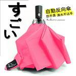 【大風吹不翻】自動折疊反向傘(亮粉) /自動傘雨傘防UV傘自動開收傘防風傘三折傘大傘抗UV傘陽傘洋傘