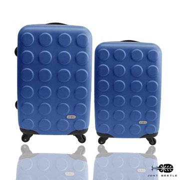 Just Beetle 積木系列ABS輕硬殼行李箱兩件組-(24+20)吋