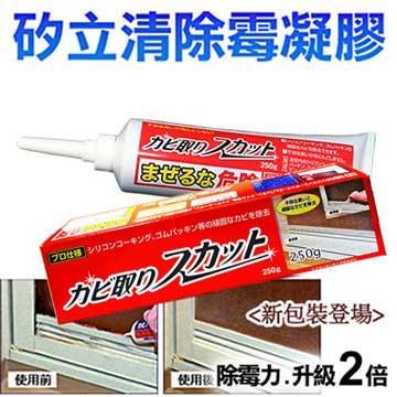 [鈴木油脂]矽立清除霉凝膠-清除霉斑專用清潔劑 250g