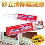 [鈴木油脂]矽立清除霉凝膠-清除霉斑專用清潔劑 100g