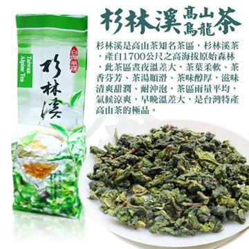 台灣神農系列-杉林溪高山烏龍茶(四兩裝)