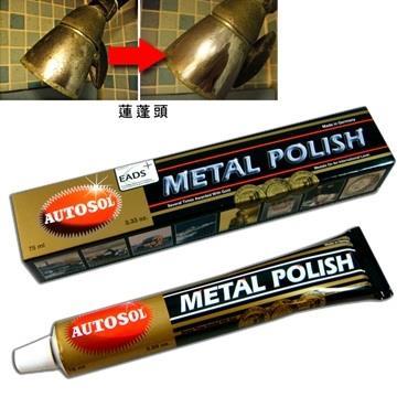 [Autosol]除鏽拋光金屬亮光膏 75ml