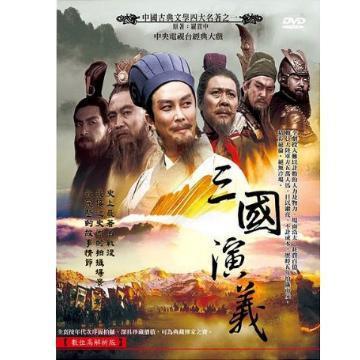 三國演義(10DVD)