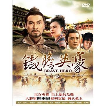 鐵膽英豪DVD