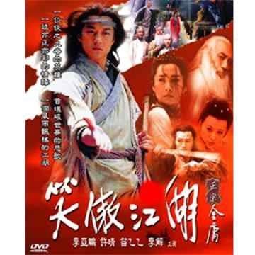 笑傲江湖(李亞鵬版)DVD