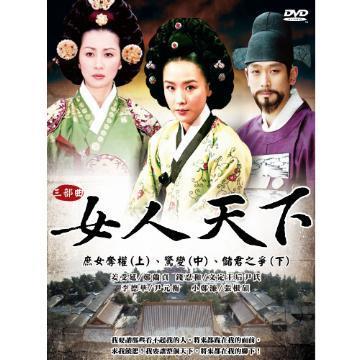 女人天下(全) DVD