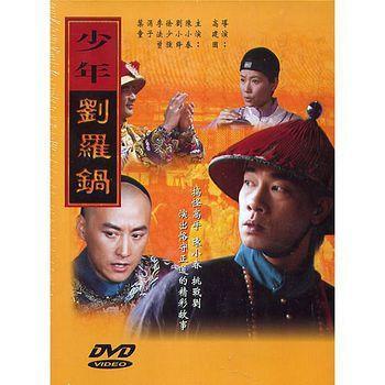 少年劉羅鍋 DVD