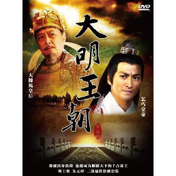 大明王朝 DVD