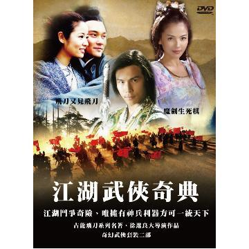 江湖武俠奇典 DVD
