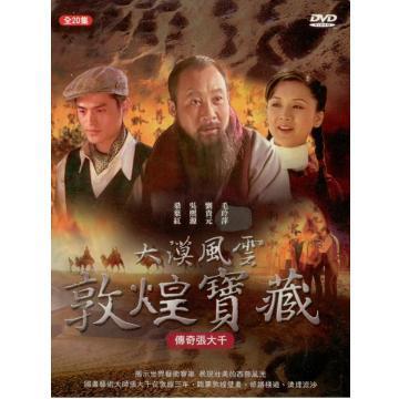 大漠風雲-敦煌寶藏(傳奇張大千) DVD