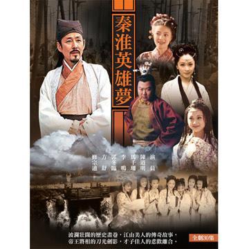秦淮英雄夢 DVD