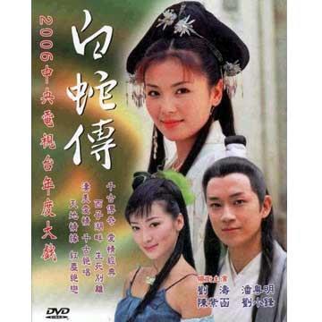 白蛇傳(精華版) DVD
