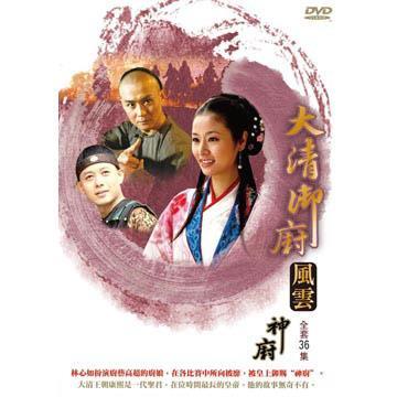 大清御廚-風雲神廚 DVD