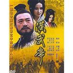 漢武帝 DVD