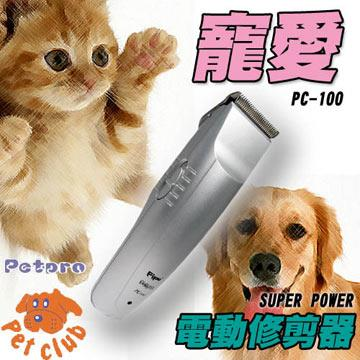 【SUPER POWER】PiPe煙斗牌寵愛電動修剪器 (寵物系列)PC-100