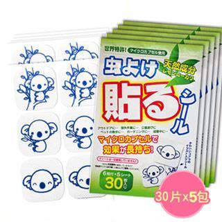 [鈴木油脂]防蚊貼30片裝(5包)