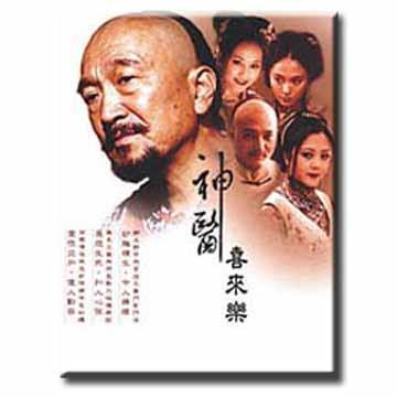 神醫喜來樂DVD全劇共35集