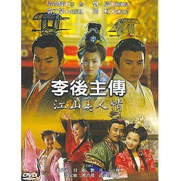 李後主傳 DVD