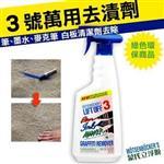 [蒙氏立浮脫]美國環保 3號萬用去漬劑-針對筆、墨水與麥克筆 白板清潔劑去除