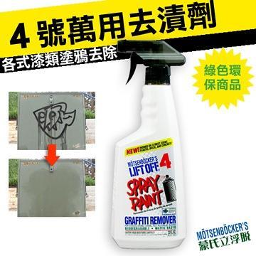 [蒙氏立浮脫]美國環保 4號萬用去漬劑-針對各式漆類的塗鴉去除