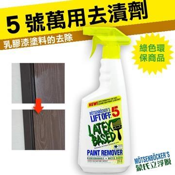 [蒙氏立浮脫]美國環保 5號萬用去漬劑-針對乳膠漆塗料去除