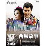 西城故事 West Side Story